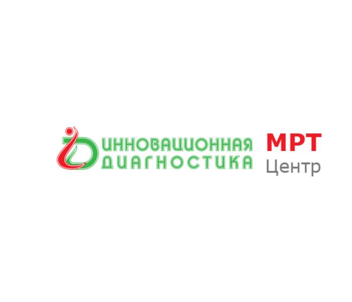 МРТ Центр «Инновационная Диагностика»