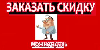 stamp-skidka