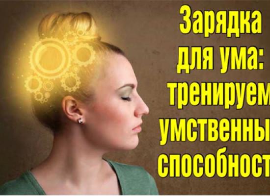 Зарядка для ума — тренируем умственные способности
