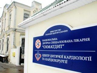 Детская больница «ОхМатДет»