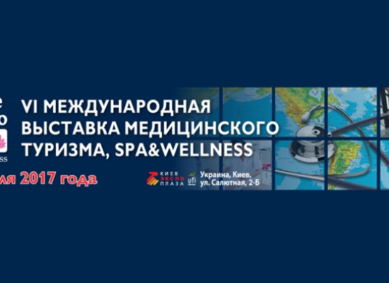 VI Международная выставка медицинского туризма, SPA&Wellness – Healthcare Travel Expo