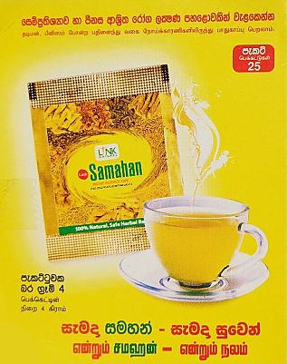 samahan-chay
