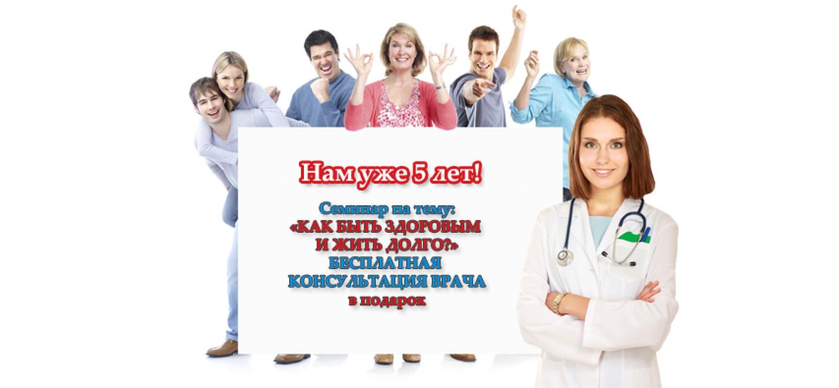 От Центра терапии боли, семинар и консультации врачей — бесплатно