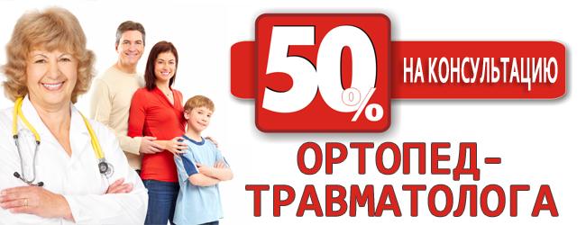 ortoped-travm