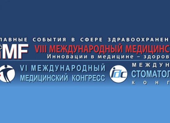 VIII Международный медицинский форум — выбор лидеров отрасли здравоохранения