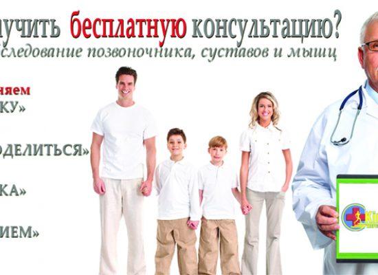 Бесплатная консультация и обследование Позвоночника и Суставов