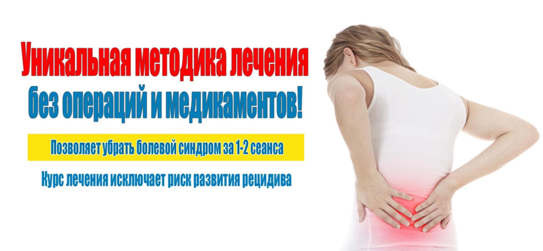 Боль в суставах и спине устранить по силам мне!