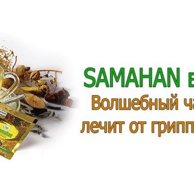 Samahan Ayurvedic Herbal Tea — Аюрведический Травяной Чай Самахан