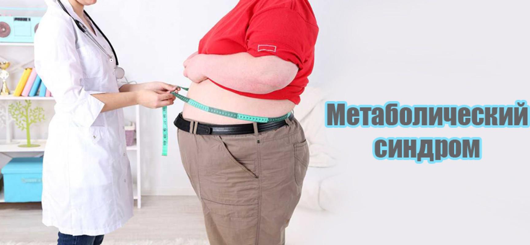 Метаболический синдром (ожирение)