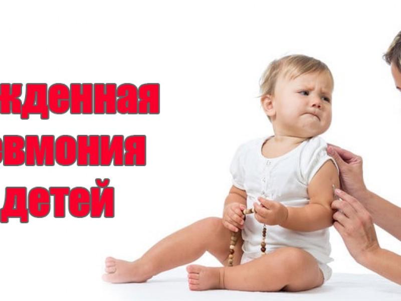 Врожденная пневмония у детей