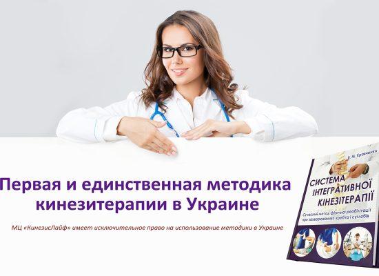 Книга «Система интегративной кинезитерапии»