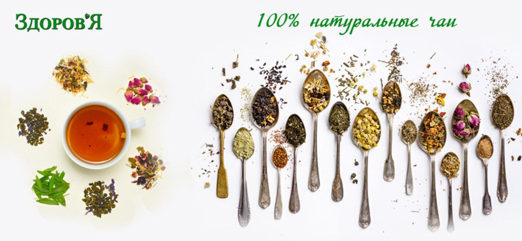 Ферментированные чаи торговой марки «Здоров'Я»